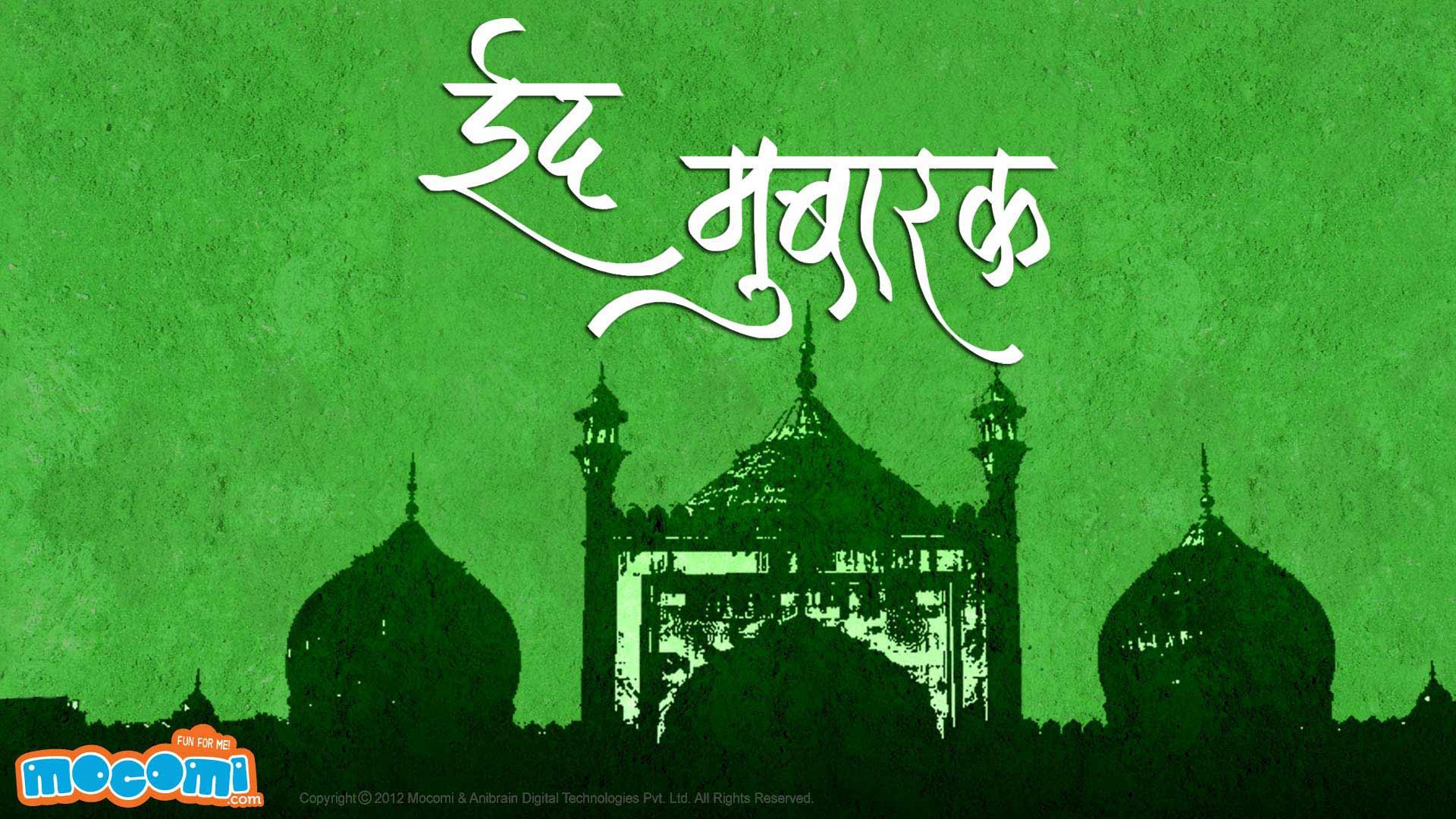 Eid Mubarak – 03
