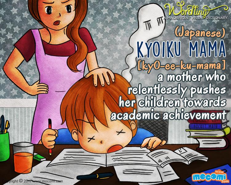 Kyoiku Mama
